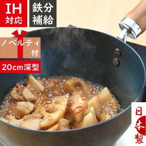 使いやすいふか〜い鉄パン20cm(木柄)【実店舗取扱商品】