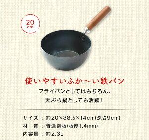 使いやすいふか〜い鉄パン20cm(木柄)|天ぷら鍋フライパン川端滝三郎商店オリジナル