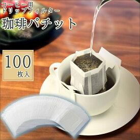 珈琲パチット 100枚 使い捨て フィルター コーヒー ドリッパー ドリップ 手軽 1杯分 【ラッピング対象外】