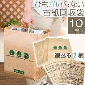 新聞紙 古紙 回収袋 10枚入 ゴミ 出しやすい ひも いらず くくらない しばらない 紙袋 チラシ 雑誌 回収 取っ手 簡単 便利 整理 一時置き場 ストック まとめる 【ラッピング対象外】