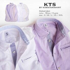 KTS BY KAWATANISHIRT 河谷シャツ オックスフォードシャツ 長袖 シャツ / ユニセックス メンズ レディース / k1811101