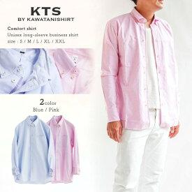 KTS 河谷シャツ コンフォートシャツ 2 長袖 シャツ / k1811125 / 全2色 ブルー ピンク 全5サイズ XS S M L XL XXL メンズ レディース ユニセックス / カジュアル ビジネス フォーマル オフィスカジュアル 無地 オックスシャツ