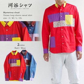 河谷シャツ Mysterious cloud (ミステリアス・クラウド) カジュアル 長袖シャツ / k1931105 / 全2色 レッド ブルー 全5サイズ S M L XL XXL シャツ 長袖 メンズ レディース 大きいサイズ / 赤シャツ 青シャツ 花柄 カジュアルシャツ ワイシャツ ドレスシャツ おしゃれ