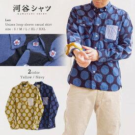 河谷シャツ Leo (レオ) カジュアル 長袖シャツ / k1931124 / 全2色 ネイビー イエロー 全5サイズ S M L XL XXL シャツ 長袖 メンズ レディース 大きいサイズ / ドット 水玉 コーデュロイ シャツ 日本製 MADE IN JAPAN カジュアルシャツ ワイシャツ ドレスシャツ おしゃれ
