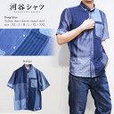 河谷シャツ Deep blue (ディープブルー) カジュアル 半袖 シャツ / k1921208 / インディゴ 全6サイズ XS S M L XL XXL…