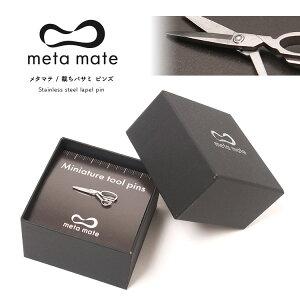 meta mate (メタマテ) 裁ちバサミ ピンズ / bu003 / ミニチュアツールピンズシリーズ / 金属雑貨 ファッション雑貨 ピン ピンズ アクセサリー ブローチ ピンバッジ ラペルピン