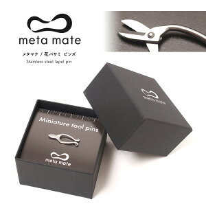 meta mate (メタマテ) 花バサミ ピンズ / bu011 / ミニチュアツールピンズシリーズ / 金属雑貨 ファッション雑貨 ピン ピンズ アクセサリー ブローチ ピンバッジ ラペルピン
