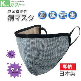 銅マスク マスク 日本製 ウィルス対策 洗って使える 機能性 銅繊維 抗菌マスク