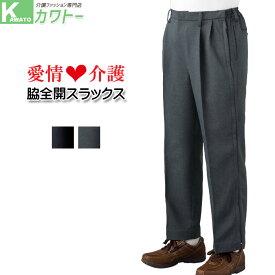 脇全開スラックス パンツ ズボン 紳士 メンズ 履きやすい ダブルファスナー開閉 診察 入院 着脱簡単
