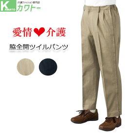 脇全開ツイルパンツ パンツ ズボン 紳士 メンズ 履きやすい ダブルファスナー開閉 診察 入院 着脱簡単