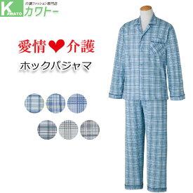 介護 パジャマ 紳士 介護用パジャマ ホック式 留めやすい 吸湿 吸汗 綿100% 安心 快適