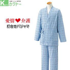 介護 パジャマ 紳士 介護用パジャマ 入院 打合せパジャマ