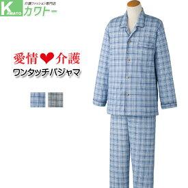 介護 パジャマ 紳士 介護用パジャマ ワンタッチ 留めやすい 安心 快適 着脱簡単 入院