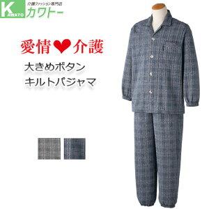 介護 パジャマ 紳士 介護用パジャマ 大きめボタンゴム入り 暖かい 秋冬用 敬老の日 プレゼント