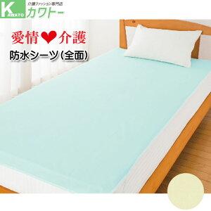防水シーツ シングル 介護用品 介護 シーツ 防水 介護ベッド用 日本製 おねしょシーツ シワになりにくい