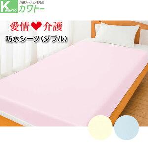 防水シーツ ダブル 介護用品 介護 シーツ 防水 介護ベッド用 日本製 おねしょシーツ 伸縮性 クリーム ブルー ピンク
