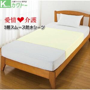 防水シーツ シングル 介護用品 介護 シーツ 防水 介護ベッド用 抗菌 乾燥機対応 持ち運びに便利 お出かけ おねしょシーツ