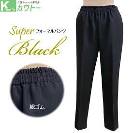 ミセス 婦人 ブラック フォーマル フリーパンツ 黒 ストレートパンツ しわになりにくい ストレッチ 伸縮 のびのび らくらく 足が長く見える レディース パンツ ズボン