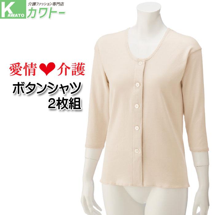 介護肌着 肌着 婦人 大きめボタン 介護シャツ 介護用肌着 7分袖 2枚組