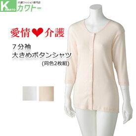 介護肌着 肌着 婦人 介護シャツ 介護用肌着 7分袖 ボタン留め肌着 同色2枚組