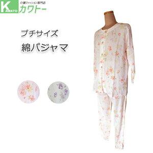 小さめパジャマ 春夏 シニアファッション 綿 楊柳 介護パジャマ 介護用 婦人 パジャマ Sサイズ