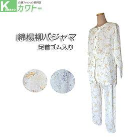 春夏用 綿100% 介護パジャマ 介護用 シニアファッション 婦人 パジャマ 抑揚素材 足首ゴム入り