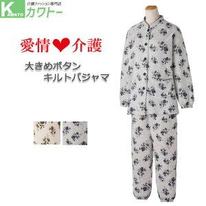 大きめボタン 秋冬用 介護パジャマ 介護用 婦人 パジャマ 留め外し簡単