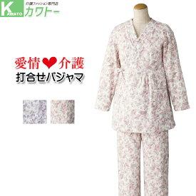 介護 パジャマ 婦人 介護用パジャマ 入院 打合せパジャマ