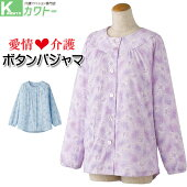 【自由に選べる上衣】ワンタッチテープ介護パジャマ介護用婦人パジャマ上衣