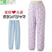 【自由に選べる上衣】介護パジャマ介護用婦人パジャマパンツ