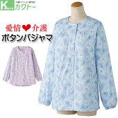 【自由に選べる上衣】大きめボタン介護パジャマ介護用婦人パジャマ上衣