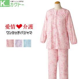 介護 パジャマ 介護パジャマ マジックテープ パジャマ 介護用 マジック 婦人 ミセス レディース