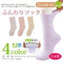 【ネコポス可】綿なのにカシミアのような肌ざわり 婦人 ゆったりソックス 21〜25cm 好評のゆったり靴下、日本製
