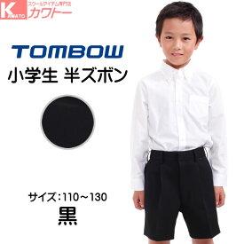 小学生 制服 ズボン 半ズボン A体 黒 110A〜130A トンボ 半サムパンツ 定番 学ラン