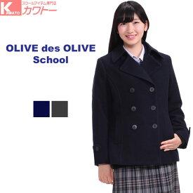 【マフラープレゼント】オリーブデオリーブ スクールコート 制服 女子 学生 ピーコート Pコート 人気 かわいい