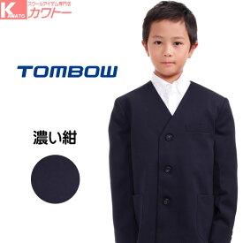 小学生 男子 イートンシングル A体 濃い紺 135〜140A トンボ 衿なし