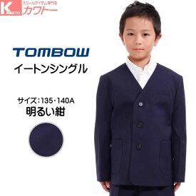 小学生 男子 イートンシングル A体 紺 135〜140A トンボ 明るい紺色 衿なし