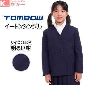 小学生 女子 イートンシングル A体 紺 150A トンボ 明るい紺 衿なし
