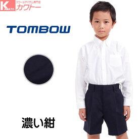 小学生 制服 制服ズボン ズボン 半ズボン A体140A〜170A トンボ 半サムパンツ 濃い紺色