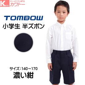 小学生 制服 ズボン 半ズボン A体 140〜170A トンボ 半サムパンツ ロング 濃い紺色