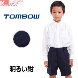 小学生 制服 制服ズボン ズボン 半ズボン A体 140A〜170A トンボ 半サムパンツ 明るい紺色