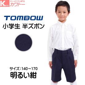 小学生 制服 ズボン 半ズボン A体 140〜170A トンボ 半サムパンツ ロング 明るい紺色
