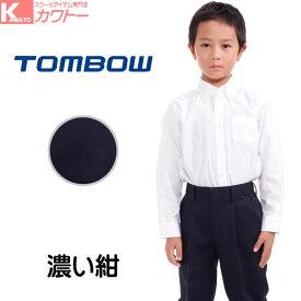 小学生 制服 ズボン 長ズボン A体 紺 110A トンボ 濃い紺色