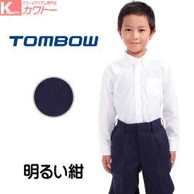 小学生 制服 ズボン 長ズボン A体 紺 130A トンボ 明るい紺色