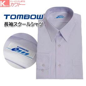 トンボ スクールシャツ 学生服 長袖 男子 形態安定 抗菌防臭 ノーアイロン カッターシャツ