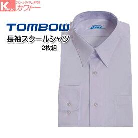 【送料無料】2枚セット スクールシャツ 学生服シャツ 形態安定 抗菌防臭 カッターシャツ 長袖 男子 トンボ