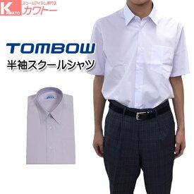 スクールシャツ 半袖 男子 学生服シャツ 形態安定 カッターシャツ ノンアイロン トンボ A体