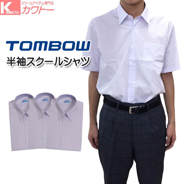 トンボ 男子スクールシャツ 半袖 3枚セット 学生服 ワイシャツ カッターシャツ スクールシャツ 学生用シャツ 白 形態安定 抗菌防臭加工