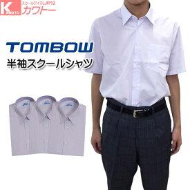 【送料無料】スクールシャツ 半袖 男子 学生服シャツ 形態安定 カッターシャツ ノンアイロン トンボ 3枚セット