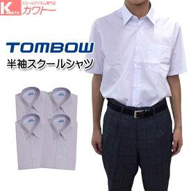 スクールシャツ 半袖 男子 学生服シャツ 形態安定 カッターシャツ ノンアイロン トンボ 4枚セット